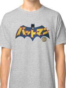 Vintage Japanese Batman Manga 1966 Classic T-Shirt