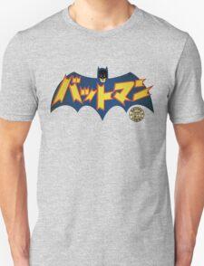 Vintage Japanese Batman Manga 1966 Unisex T-Shirt