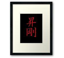 Shogo (Kanji) Framed Print