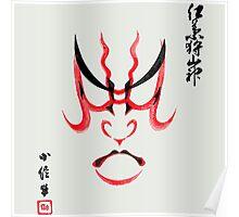 Kabuki Hero Makeup, Kumadori  Poster