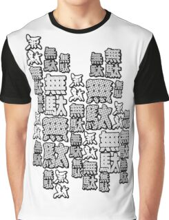 Muda Muda Muda! [Manga Ver.] Graphic T-Shirt