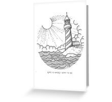Home Is Where... Greeting Card