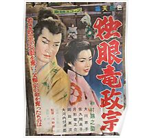 Tokyo Vintage Japanese Movie Posters under Yurakucho Railway Line Bridge Poster