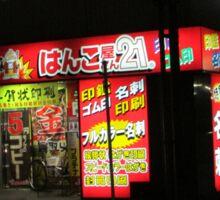 Tokyo night street scene with lonely shop Sticker