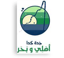 Jeddah Al-Ahli Saudi Sport Club Canvas Print