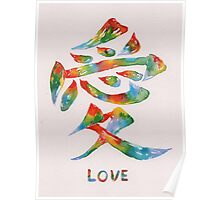 Rainbow Love Watercolor  Poster