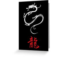 Dragon and Chinese Symbol (white) Greeting Card