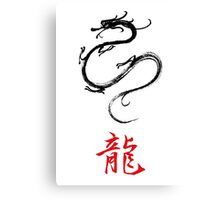 Dragon and Chinese Symbol Canvas Print