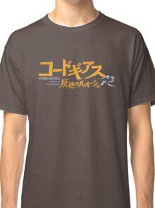 Code Geass R2 Title Logo Classic T-Shirt