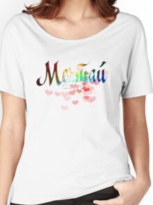 """Мечта russian word """"dream"""" rainbow quote glitter design Women's Relaxed Fit T-Shirt"""
