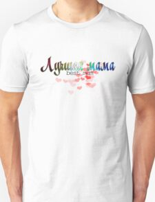 Лучшая мама best mom mother's day design with colorful russian word  T-Shirt