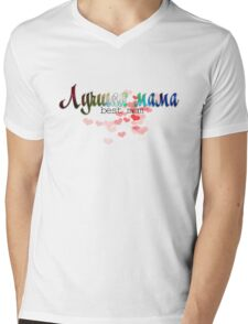 Лучшая мама best mom mother's day design with colorful russian word  Mens V-Neck T-Shirt