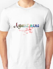 Best mom ever mother's day russian design лучшая мама with glitter and cosmos T-Shirt