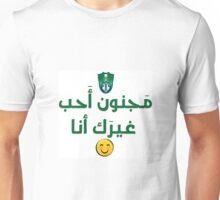 Jeddah Al-Ahli Saudi Sport Club Unisex T-Shirt