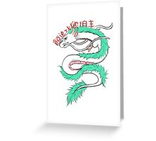 River spirit Haku Greeting Card