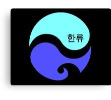 Hallyu Wave Canvas Print