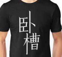jeffda's chinese fuck  Unisex T-Shirt