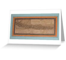 Page of Calligraphy , islamic, 1 Greeting Card