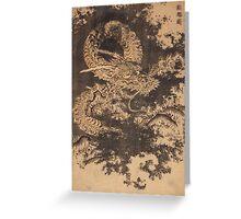 Japanese Dragon Print Greeting Card
