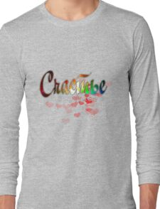 Счастье happiness russian word happiness quote colorful design with red hearts, black background Long Sleeve T-Shirt