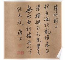 Tang Yin (Chinese, ) Calligraphy Poster