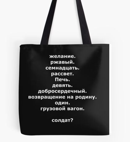 The Trigger - Winter Soldier Tote Bag