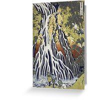 Vintage famous art - Hokusai Katsushika - The Kirifuri Waterfall Greeting Card