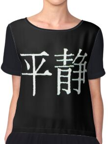 """Serenity"" Logo in Chinese for Dark Colors Chiffon Top"