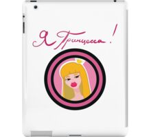 Glamour girl princess iPad Case/Skin