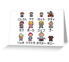 Mother EarthBound protagonist Greeting Card
