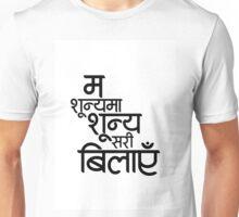 Devanagari - Nepali poem Sunya ma Sunya sari Unisex T-Shirt