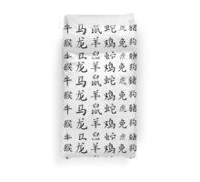 Collage Chinese zodiac signs Duvet Cover