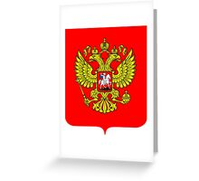 RUSSIA, RUSSIAN, SHIELD, Coat of Arms of the Russian Federation Greeting Card