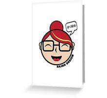 My Wife Kawaii Greeting Card