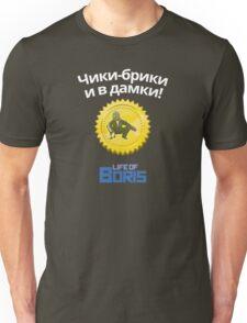 Gopnik Award - чики-брики и в дамки! Unisex T-Shirt