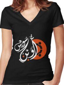ubuntu Open Source Arabic - عربي اوبن سورس أوبنتو Women's Fitted V-Neck T-Shirt