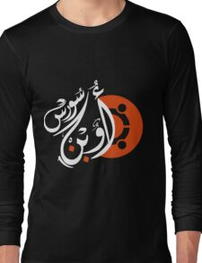 ubuntu Open Source Arabic - عربي اوبن سورس أوبنتو Long Sleeve T-Shirt