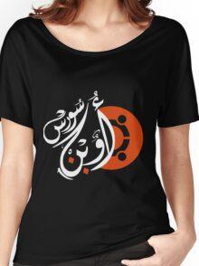 ubuntu Open Source Arabic - عربي اوبن سورس أوبنتو Women's Relaxed Fit T-Shirt