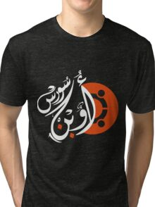 Open Source Arabic - عربي اوبن سورس  Tri-blend T-Shirt