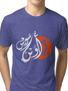 ubuntu Open Source Arabic - عربي اوبن سورس أوبنتو Tri-blend T-Shirt