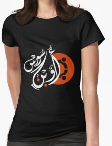 Open Source Arabic - عربي اوبن سورس  Womens Fitted T-Shirt