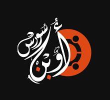 Open Source Arabic - عربي اوبن سورس  Unisex T-Shirt