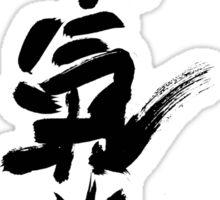 Bushido way of the warrior Sticker