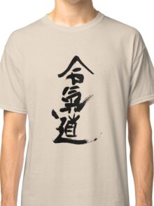 Bushido way of the warrior Classic T-Shirt
