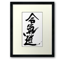 Bushido way of the warrior Framed Print