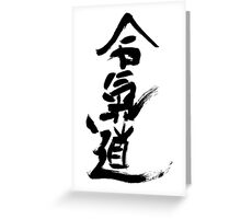 Bushido way of the warrior Greeting Card