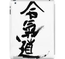 Bushido way of the warrior iPad Case/Skin