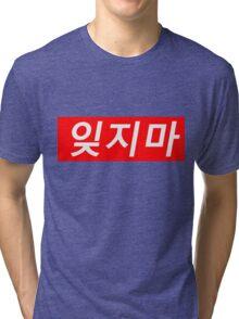 Supreme Logo - It G Ma Tri-blend T-Shirt