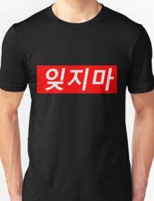 Supreme Logo - It G Ma Unisex T-Shirt