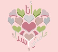 Arabic - I love my mom Esraa (watermelon - dark BGs) Baby Tee